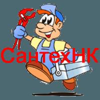 СантехНК - Ремонт, замена сантехники. Вызвать сантехника Тамбов