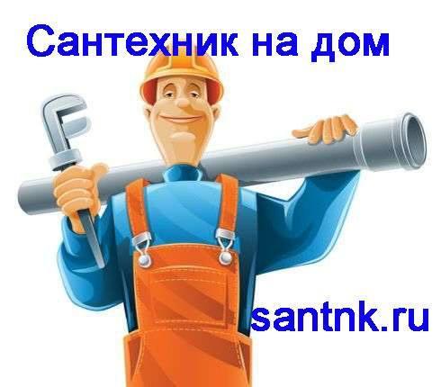 Сантехник Тамбов